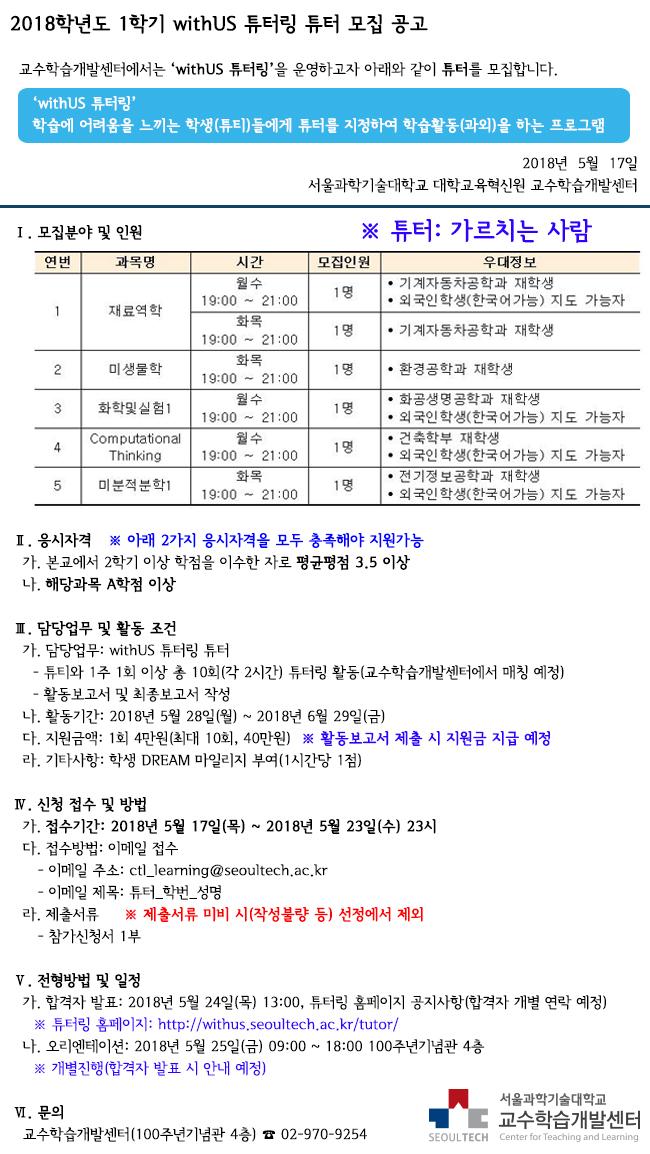withUS-튜터링_2018-1_튜터_모집공고