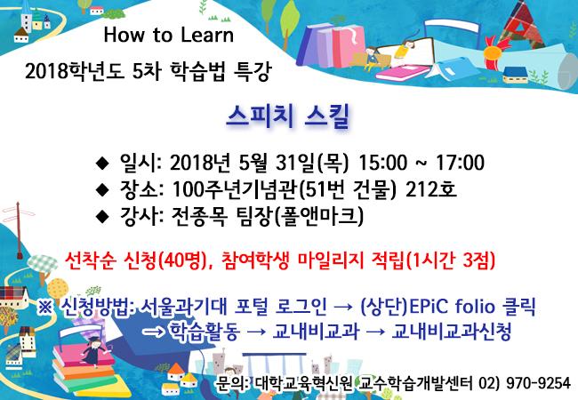 공지(650x)_학습법5(홍보용)