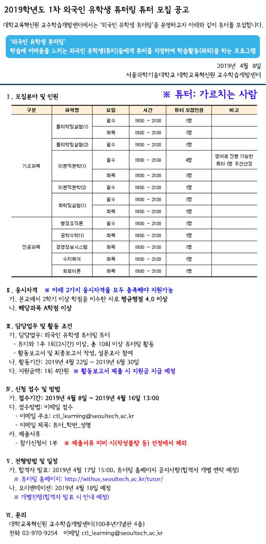 모집공고_2019-1차_외국인유학생_튜터링_튜터