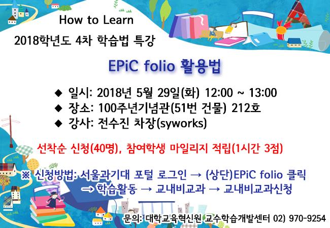 공지(650x)_학습법4(홍보용)
